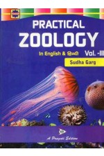 PRACTICAL ZOOLOGY VOL.III (H/E)